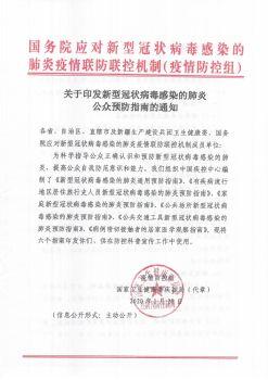 关于印发新型冠状病毒感染的肺炎公众预防指南的通知(1)电子画册