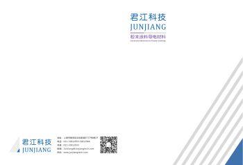 君江科技 - 粉末涂料导电材料 - 产品手册