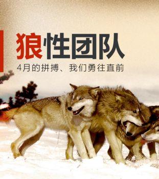 內蒙古分公司4月內刊