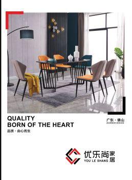 优乐尚工厂客厅家具(画册)电子版