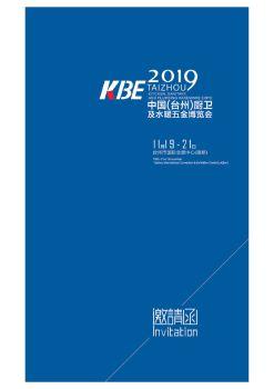 KBE2019中国(台州)厨卫及水暖五金博览会电子画册