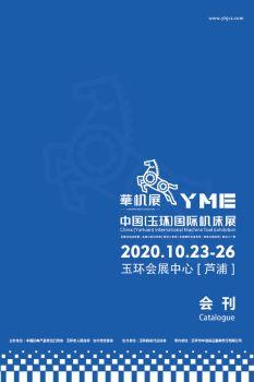 第17屆YME中國(玉環)國際機床展-會刊電子畫冊