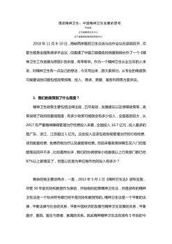 漫谈精神卫生:中国精神卫生发展的思考电子杂志