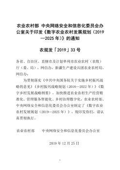 数字农业农村发展规划(2019-2025年)电子宣传册