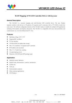 VK16K33 LED驱动控制电路.LED驱动IC规格书 免费下载电子刊物