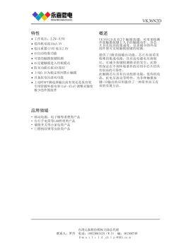 VK36N2D规格书,抗电源干扰特性好,免费下载电子书