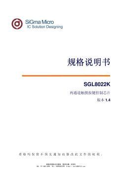 SGL8022K 两通道触摸按键控制芯片(客户版)规格书,3D电子期刊报刊阅读发布