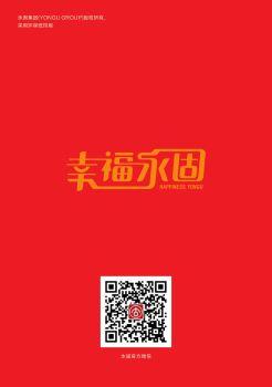 永固集团企业文化理念手册