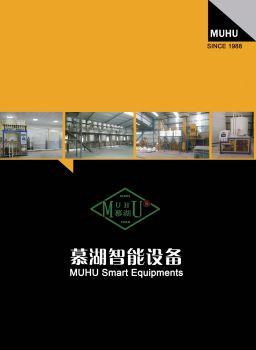 慕湖智能装备电子宣传册