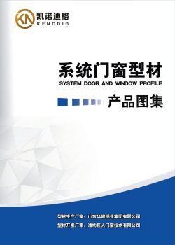 系统门窗型材产品图集电子画册