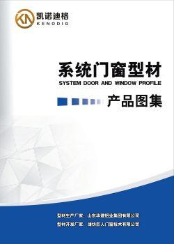系统窗型材图册