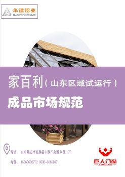 华建铝业家百利成品市场规范电子刊物
