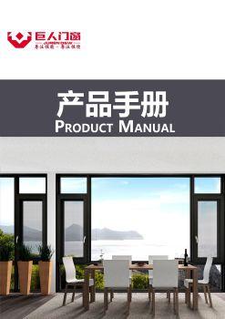 巨人门窗产品手册