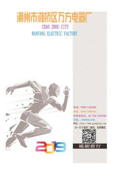萬方電器廠產品電子目錄 電子雜誌製作平台