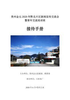 贵州金元2020年黔北片区新闻宣传交流会暨青年交流培训班接待手册