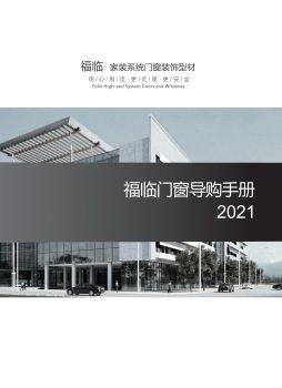 福临门窗导购手册(2021版)