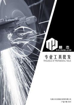 乌鲁木齐鸿泰鼎力建材有限公司产品册电子画册