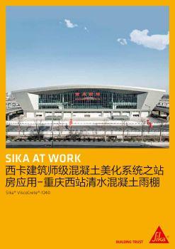 2019.6.24重庆西站清水混凝土雨棚项目电子杂志