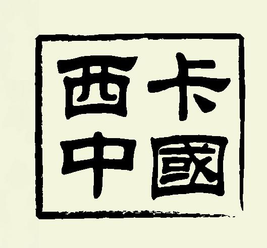 西卡中国 电子书制作软件