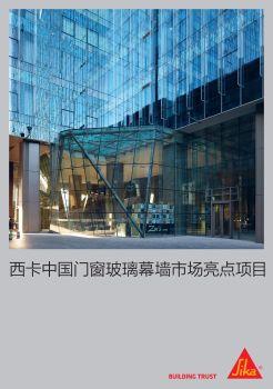西卡中国门窗玻璃幕墙市场亮点项目电子画册