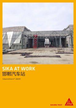 2020.04.09邯郸客运中心项目电子书