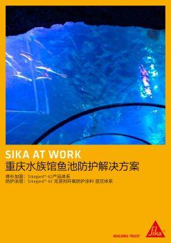 17.03.10 重庆长嘉汇水族馆项目电子宣传册