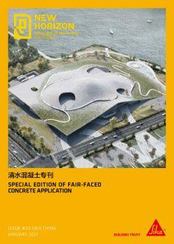 清水混凝土案例合集-20201225西卡内刊33期定稿副刊