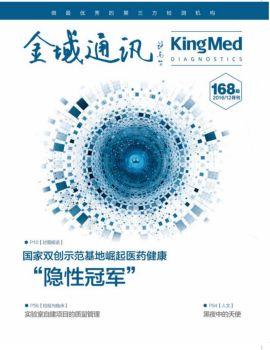 《金域通讯》2016年12月刊(168期)