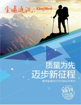 《金域通讯》167期特刊——质量为先 迈步新征程电子书