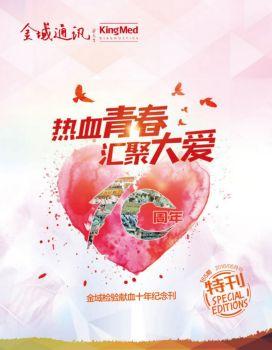 《金域通讯》165期特刊——热血青春 汇聚大爱电子画册