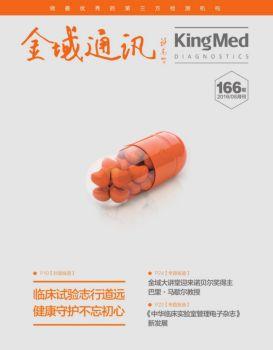 《金域通讯》2016年8月刊(166期)