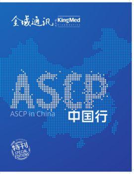 《金域通讯》166期特刊——ASCP中国行电子宣传册