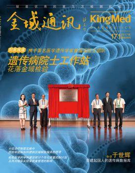 《金域通讯》2017年6月刊(171期)