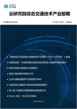 云研究院综合交通技术产业前瞻201912,数字画册,在线期刊阅读发布