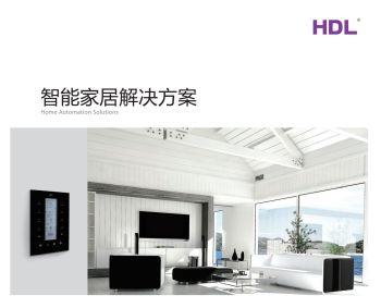 HDL家居+建筑方案 电子书制作软件
