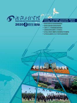 沈阳工程学院招生简章电子宣传册