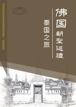佛国朝圣巡礼(泰国之旅),在线电子相册,杂志阅读发布