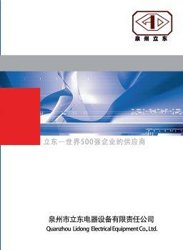 泉州立东电器设备有限责任公司电子画册