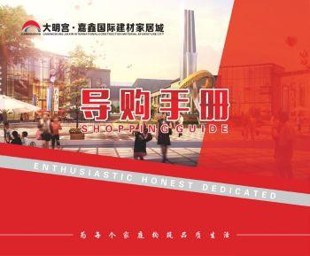 大明宫·嘉鑫国际建材家居城服务手册(横屏观看更精彩)