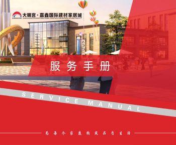 大明宫·嘉鑫国际建材家居城服务手册