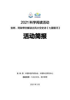 2021科学阅读活动第一期《七国银河》活动简报电子书
