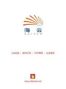 海云照明产品宣传手册-P1