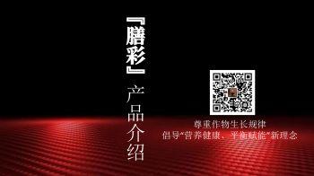 膳彩(特种肥料) 电子书制作软件