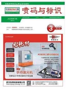 2020年03月刊第72期 电子书制作软件