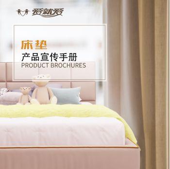 健康睡眠专家—爱就爱床垫