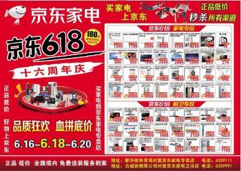 京东618年度家电最大的一次活动 电子书制作平台