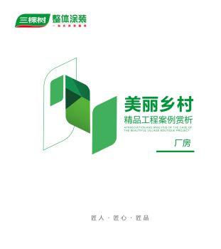 厂房精品工程案例电子宣传册