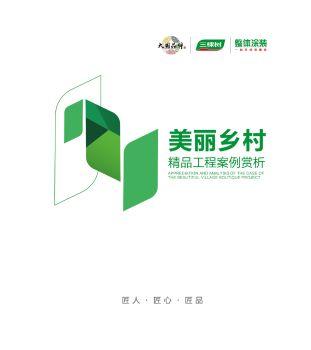 精品工程案例电子宣传册