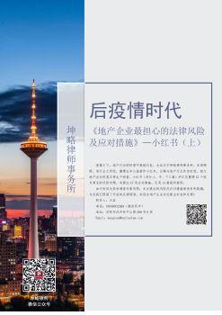 1-后疫情时期,地产企业法律风险小红书(上)电子杂志