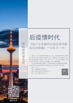 2-后疫情时期,地产企业法律风险小红书(中)电子杂志